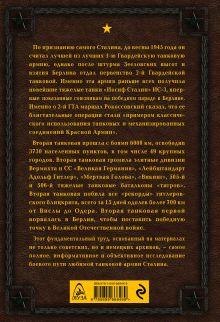 Обложка сзади Любимая Сталиным. 2-я Гвардейская танковая армия в бою Игорь Небольсин