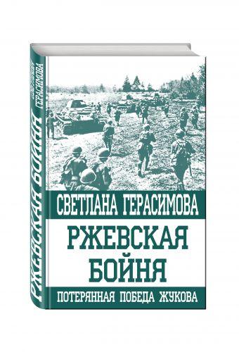 Ржевская бойня. Потерянная победа Жукова Герасимова С.А.