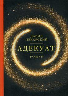 Пекарский Д. - Адекуат: роман обложка книги