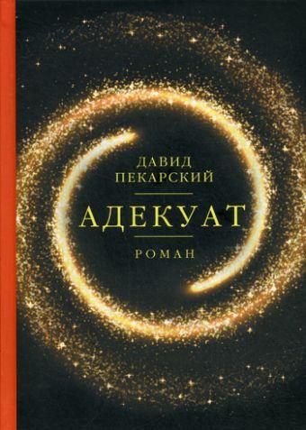 Адекуат: роман Пекарский Д.