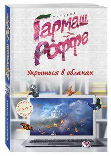 Гармаш-Роффе Т.В. - Укрыться в облаках обложка книги