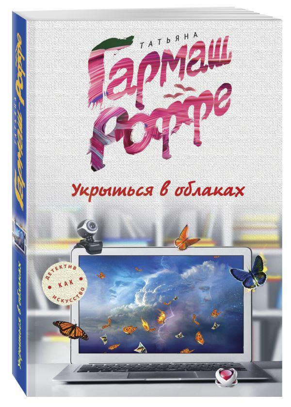 Укрыться в облаках Гармаш-Роффе Т.В.