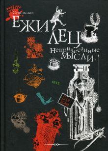 Станислав Ежи Лец - Непричесанные мысли обложка книги