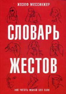 Мессинжер Ж. - Словарь жестов обложка книги