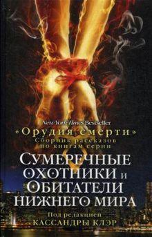 - Сумеречные охотники и обитатели нижнего мира обложка книги