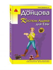 Донцова Д.А. - Костюм Адама для Евы обложка книги