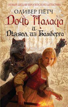 Пётч О. - Дочь палача и дьявол из Бамберга (с автографом) обложка книги