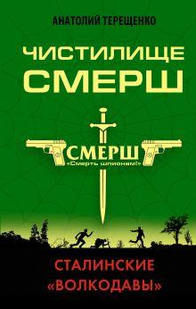 Обложка книги Из СМЕРШа в ГРУ. «Император спецслужб»