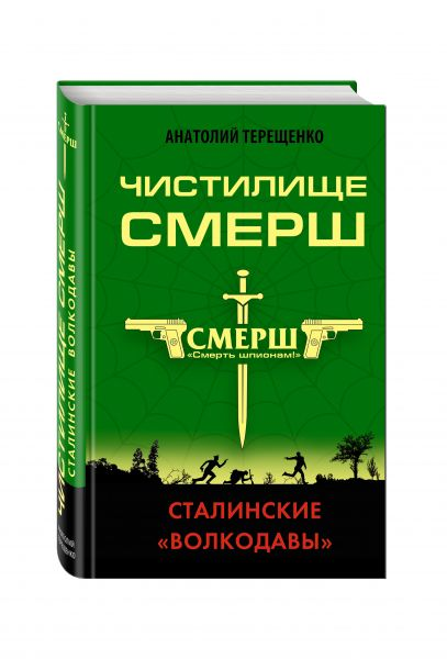 Чистилище СМЕРШ. Сталинские «волкодавы»