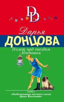 Обложка Полет над гнездом Индюшки Дарья Донцова