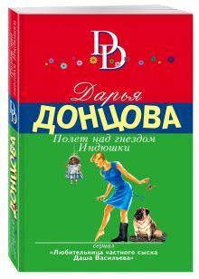 Донцова Д.А. - Полет над гнездом Индюшки обложка книги