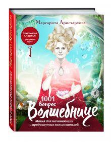 Маргарита Аристархова - 1001 вопрос Волшебнице. Магия для начинающих и продвинутых пользователей обложка книги
