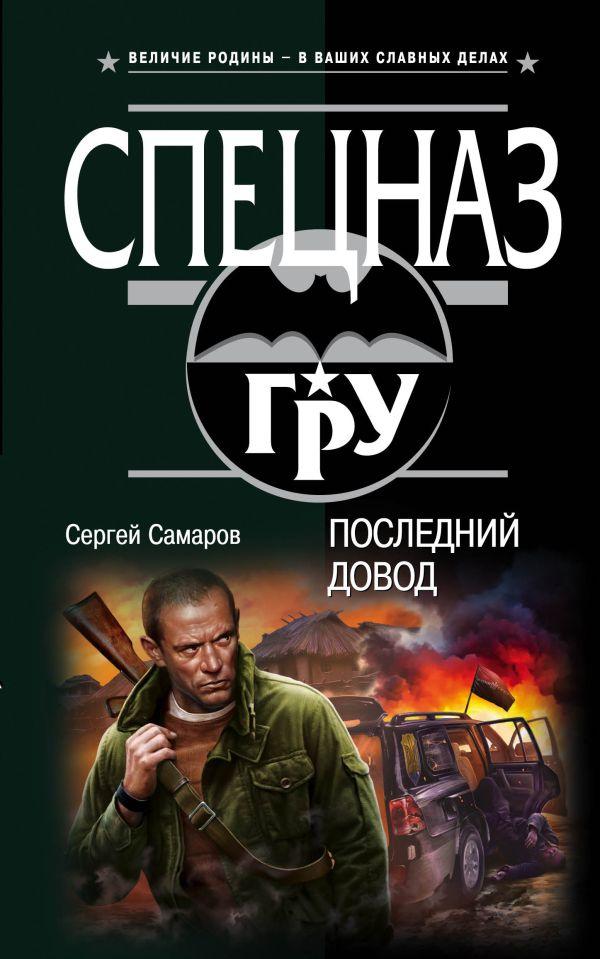 Последний довод Автор : Самаров Сергей Васильевич
