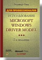 Использование Microsoft Windows Driver Model. 2-е изд. (+CD). Для профессионалов
