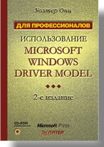 Использование Microsoft Windows Driver Model. 2-е изд. (+CD). Для профессионалов Они У