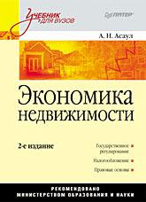 Экономика недвижимости: Учебник для вузов. 2-е изд. Асаул А Н