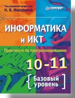 Информатика и ИКТ. Практикум по программированию. 10–11 класс. Базовый уровень Макарова Н В