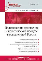 Политические отношения и политический процесс в современной России. Учебное пособие Исаев Б А