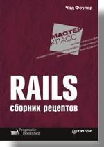 Rails. Сборник рецептов Фоулер Ч