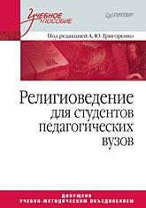 Религиоведение. Учебное пособие для студентов педагогических вузов Григоренко А Ю