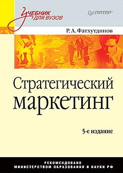 Стратегический маркетинг: Учебник для вузов.  5-е издание Фатхутдинов Р А
