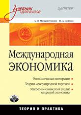 Международная экономика: теория и практика: Учебник для вузов Михайлушкин А И