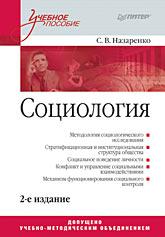 Назаренко С В - Социология: Учебное пособие. 2-е изд. обложка книги
