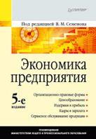 Экономика предприятия: Учебник для вузов. 5-е изд.