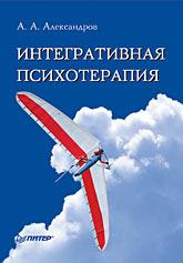 Интегративная психотерапия Александров А А