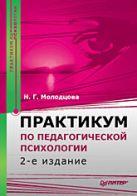 Практикум по педагогической психологии. 2-е изд.