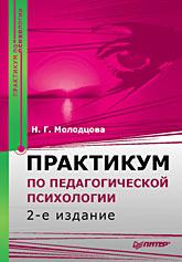 Практикум по педагогической психологии. 2-е изд. Молодцова Н Г