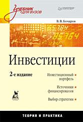 Инвестиции: Учебник для вузов. 2-е изд. Бочаров В В