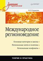 Международное регионоведение: Учебник для вузов