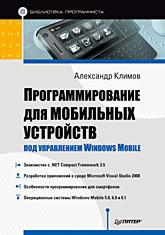 Программирование для мобильных устройств под управлением Windows Mobile. Библиотека программиста Климов А П