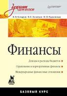 Финансы: Учебник для вузов