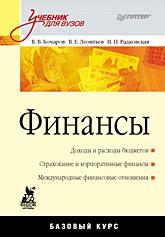 Финансы: Учебник для вузов Бочаров В В