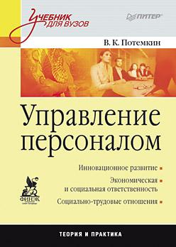 Управление персоналом: Учебник для вузов Потемкин В К