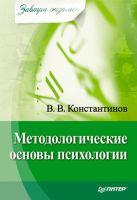 Методологические основы психологии. Завтра экзамен