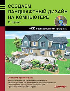 Создаем ландшафтный дизайн на компьютере (+CD) Квинт И
