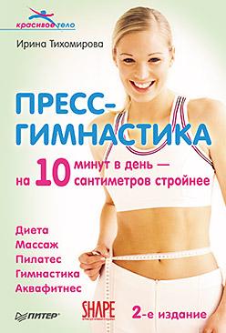 Пресс-гимнастика. 2-е издание Тихомирова И В