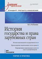 История государства и права зарубежных стран: Учебник для вузов. Стандарт третьего поколения
