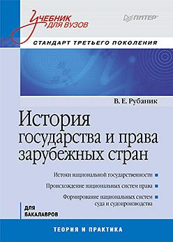 История государства и права зарубежных стран: Учебник для вузов. Стандарт третьего поколения Рубаник В Е