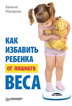 Как избавить ребенка от лишнего веса Макарова Е В