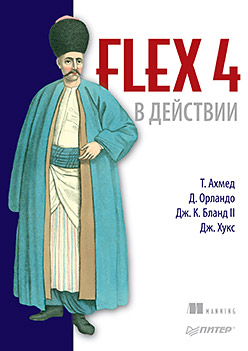 Flex 4 в действии Ахмед Т