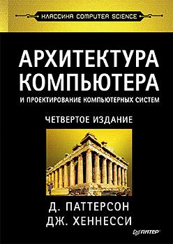 Архитектура компьютера и проектирование компьютерных систем. Классика Computers Science. 4-е изд. Паттерсон Д
