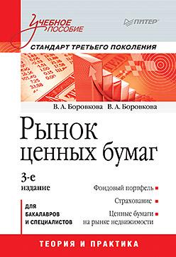 Рынок ценных бумаг: Учебное пособие. 3-е изд. Стандарт третьего поколения Боровкова В А