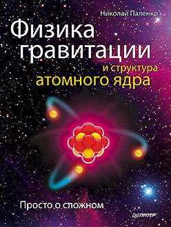 Физика гравитации и структура атомного ядра. Просто о сложном Паленко Н А