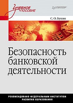 Безопасность банковской деятельности: Учебное пособие Букин С О