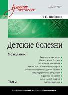 Детские болезни: Учебник для вузов (том 2). 7-е изд.-