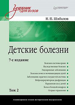 Детские болезни: Учебник для вузов (том 2). 7-е изд.- Шабалов Н П